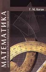 Математика для поступающих в средние специальные учебные заведения