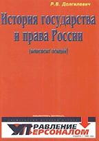 История государства и права России: конспект-программа