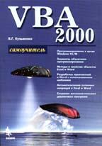 VBA 2000. Самоучитель