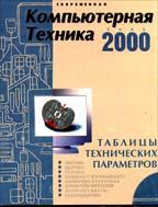 Современная компьютерная техника. Справочник