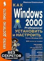Как Windows 2000 Professional установить и настроить