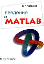 Введение в MATLAB