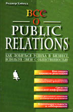 Все о Public Relations