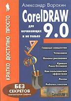 CorelDRAW! 9.0 для начинающих и не только. Кратко, просто, доступно