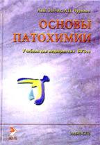 Основы общей патологии. Часть 2. Основы патохимии