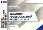 Уголовно-процессуальный кодекс РСФСР