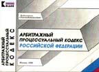 Арбитражно-процессуальный кодекс РФ по состоянию на 1 апреля 1999