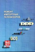 Ремонт импортных телевизоров