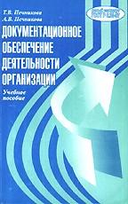 Документационное обеспечение деятельности организации: учебное пособие
