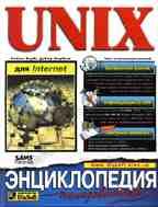 UNIX для Internet. Энциклопедия пользователя (+CD)