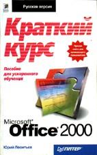 Microsoft Office 2000: краткий курс