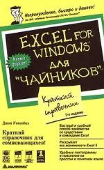 Excel for Windows для `чайников`