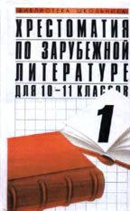 Хрестоматия по зарубежной литературе. 10-11 классы. Книга 1
