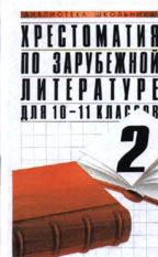 Хрестоматия по зарубежной литературе. 10-11 классы. Книга 2
