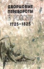 Дворцовые перевороты в России в 1725-1825гг