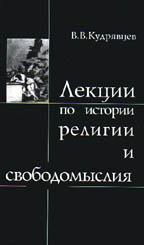 Лекции по истории религии и свободомыслия. 3-е издание