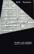 Введение в современную философию: учебное пособие