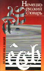 Немецко-русский словарь для школьников