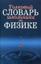Толковый словарь школьника по физике