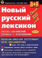 Новый русский лексикон. Русско-английский словарь с пояснениями, 4-е издание