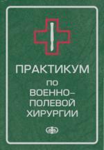 Военно-полевая хирургия гуманенко е. К. 2008 год 768 с.