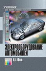 Электрооборудование автомобилей: учебник для вузов. 4-е издание