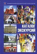 Каталог экскурсий: познавательный и образовательный туризм в Москве