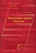 Налоговое право России. Учебное пособие