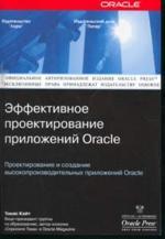 Эффективное проектирование приложений Oracle