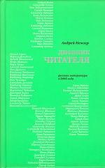 Дневник читателя. Русская литература в 2005 году