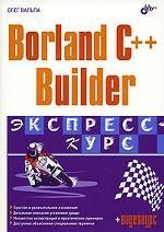 Borland C++ Builder. Экспресс-курс