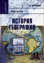 История географии: Учебник для вузов