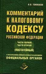 Постатейный комментарий к Налоговому Кодексу РФ. Часть 1,2: с практическими комментариями и разъяснениями официальных органов
