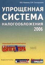 Упрощенная система налогообложения. Новиков В.В., Соснауске О.И