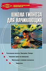 Школа гипноза для начинающих. издание 5-е