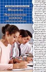 Шпаргалки. Экзаменационные изложения с творческим заданием. издание 2-е