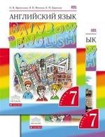 Английский язык. 7 класс. Учебник. В 2 частях (комплект из 2 книг + CD-ROM)