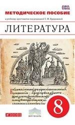 Литература 8кл [Методическое пособие] Вертикаль
