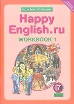 Happy English.ru 7кл [Раб. тетр. ч1]