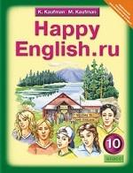 Happy English.ru 10кл [Учебник]