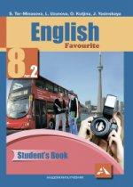Английский язык. Favourite. 8 класс. Учебник. Часть 2. ФГОС