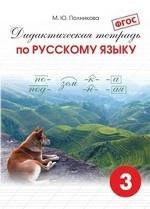 Русский язык 3кл [Дидакт. тетрадь]