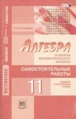 Алгебра и нач.мат. анал. 11кл [Сам.раб.]проф.ур