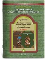 История Ср. веков; История России 6кл Пров. работы
