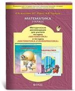 Математика 3кл [Метод. реком.с элем. информатики]