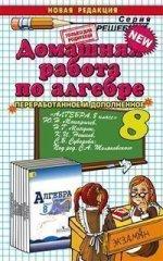 """Алгебра. 8 класс. Домашняя работа к учебнику Ю. Н. Макарычева """"Алгебра. 8 класс. Учебник"""""""