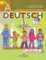 Deutsch: 3 klasse: Lehrbuch 2 / Немецкий язык. 3 класс. В 2 частях. Часть 2