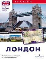 """Английский язык. Карта """"Лондон"""" (карта настенная)"""