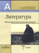Литература. 7 класс. Методические рекомендации