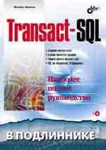 Transact-SQL (+CD)